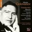 1812, Tempest, The Voyevoda, Moscow : Golovanov / Moscow Radio Symphony Orchestra & Choir (Hybrid)