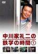 Nakagawake Reiji No Tetsugaku No Jikan 1
