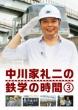Nakagawake Reiji No Tetsugaku No Jikan 3