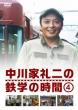 Nakagawake Reiji No Tetsugaku No Jikan 4