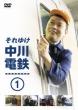 Soreyuke Nakagawa Dentetsu 1