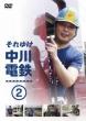 Soreyuke Nakagawa Dentetsu 2