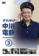Soreyuke Nakagawa Dentetsu 3