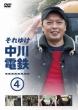 Soreyuke Nakagawa Dentetsu 4