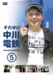 Soreyuke Nakagawa Dentetsu 5