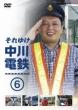 Soreyuke Nakagawa Dentetsu 6