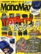 Mono Max (���m�E�}�b�N�X)2015�N 2����