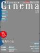 Cinema��cinema (�V�l�}�V�l�})No.55 2015�N 3�� 1��