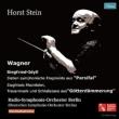Orchestral Music from Parsifal, Gotterdammerung, Siegfried Idyll : Horst Stein / Berlin Deutsches Symphony Orchestra (1987, 1974 Stereo)(2CD)