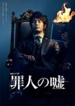 Renzoku Drama W Zainin No Uso