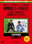 Mecha*2 Iketeru! Aka Dvd 7.Okamura Offer Ga Kimashita Series 12 Matsuoka Shuzo To Ace Wo Nerae!