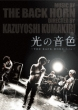 Hikari No Neiro-The Back Horn Film-