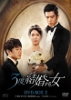 The Woman Who Married Three Times Dvd-Box 2