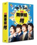 Heisei Busaiku Salaryman Blu-Ray Box Gouka Ban
