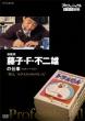 Professional Shigoto No Ryugi Mangaka.Fujiko F Fujio Boku Ha.Nobita Sonomono Datta