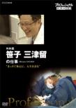 Professional Shigoto No Ryugi Gekai.Sasako Mitsuru Massugu Mushin Ni.Jinsei Wo Miru