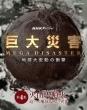 Nhk Special Kyodai Saigai Mega Disaster Chikyuu Dai Hendou No Shougeki 4.Kazan Daifunka Semarikuru