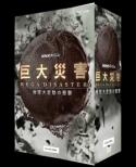 Nhk Special Kyodai Saigai Mega Disaster Chikyuu Dai Hendou No Shougeki Dvd-Box