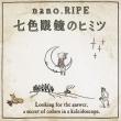 Nano.Ripe 4th Album