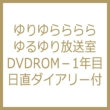 ������������� Dvdrom -1�N�� ��_�C�A���[�t