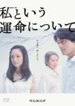 Watashi To Iu Unmei Ni Tsuite Dvd-Box