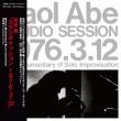 Studio Session 1976.3.12+alpha