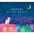 Oyasumi Mae No Relax Orgel/Alpha Ha Orgel