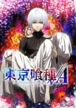 Tokyo Ghoul Vol.1