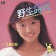 Yasei Jidai Humming Bird Years Complete Signles