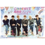 Goodbye Choshinsei Sungje -again 2016 [First Press Limited Edition]