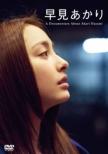���������� A Documentary About Akari Hayami