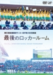 93rd All Japan High School Soccer Tournament Soshuhen Saigo No Locker Room