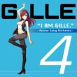 I Am Gille.4 -Anime Song Anthems-