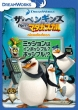 Penguins Of Madagascar: Operation Impossible Possible