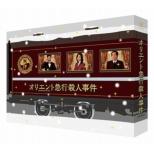 Orient Kyuukou Satsujin Jiken Dvd-Box