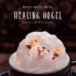 Nemurenai Anata Ni...Healing Orgel
