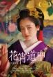 Hana Yoi Douchuu Tokubetsu Gentei Ban