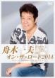 Funaki Kazuo On The Road 2014 -2014.12.14 Tokyo.Nakano Sunplaza-