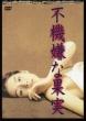 Fukigenna Kajitsu Dvd-Box