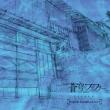 Tv Anime[fafner In The Azure Exodus]original Soundtrack Vol.2