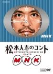 Matsumoto Hitoshi No Conte Mhk