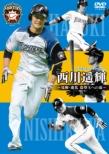 Hokkaido Nippon-Ham Fighters Nishikawa Haruki -Kakusei.Shinka Touruiou He No Michi-