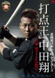 Hokkaido Nippon-Ham Fighters Datenou.Nakata Shou -Nijuugosai.Hatsu Title No Kunshou-