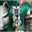 Kyuubi (CD+Kyujo Takemasa Booklet)[First Press Limited Edition E type]