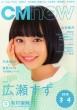 Cm Now (�V�[�G���E�i�E)2015�N 3����