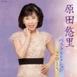 Harada Yuri Best Selection 2015