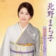 Kitano Machiko Best Selection 2015