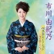 Ichikawa Yukino Best Selection 2015