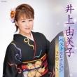Inoue Yumiko Best Selection 2015