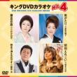 King Dvd Karaoke Hit 4 Vol.118